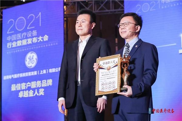 "GE医疗荣膺 ""最佳客户服务品牌卓越金人奖"""