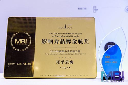 乐乎公寓荣获2020年度MBI集中式长租公寓影响力品牌金航奖
