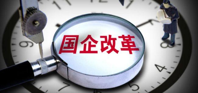 国企改革三年行动新进展?混改下一步?  国务院国资委一一回应