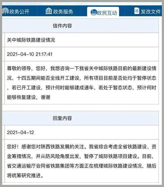 降温开始,陕西叫停4条城铁线,这些城市离高铁渐行渐远