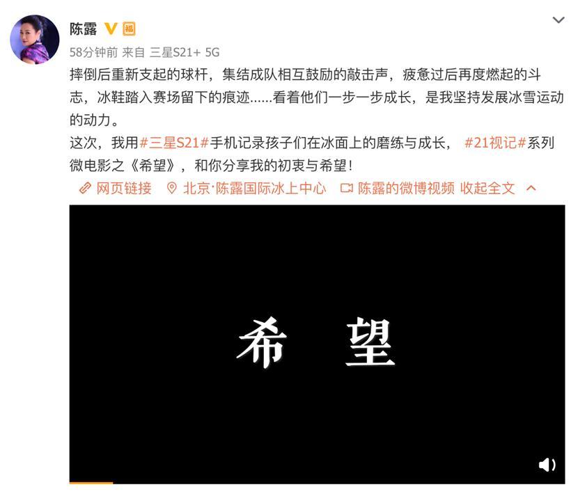 中国三星手机持续关注中国青少年冰雪教育项目