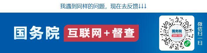 石家庄邯郸辛集等地群众反映当地新冠病毒疫苗接种收费问题 河北省政府认真组织核查整改并督促退回违规收费