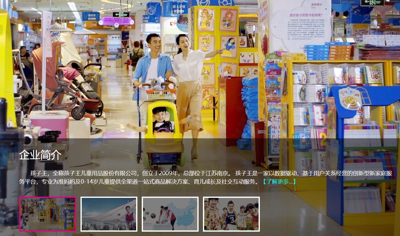 """孩子王IPO:产品质量""""立于危墙""""  实控人1646条风险缠身还打""""小算盘"""""""