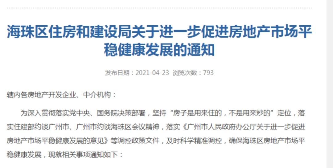 """""""一区一策""""成趋势,广州海珠区出台楼市调控政策"""