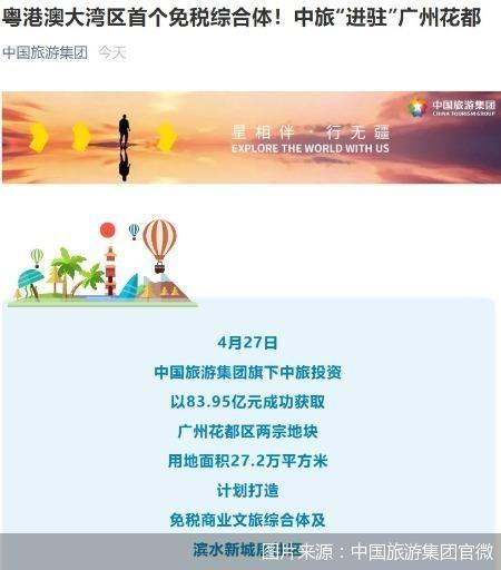 斥资超80亿元在穗拿地 中国旅游集团能否补齐免税最后一块拼图
