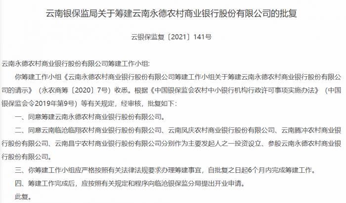 """中小银行加速""""抱团取暖"""":云南永德农商行、华坪农商行获批筹建"""