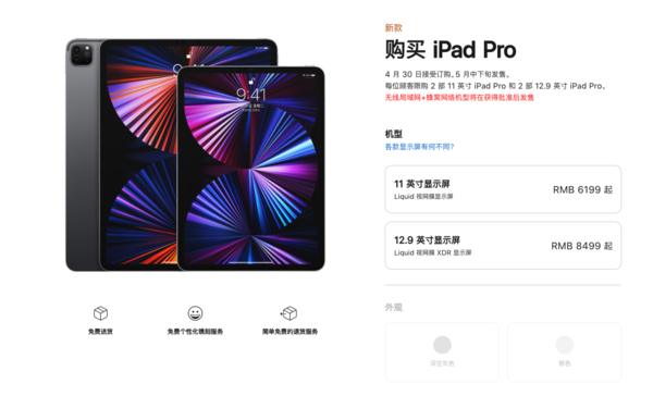 再等不到一个月 iPad Pro/iMac等新品或于5月21日发货