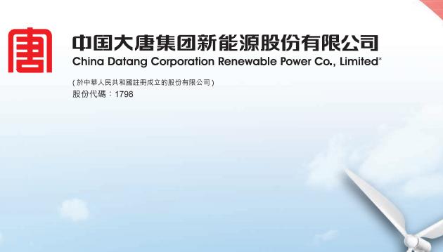 大唐新能源(01798.HK)首季多赚1.5倍