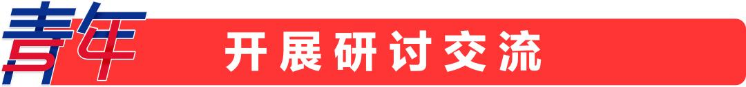弘扬五四精神 挥洒热血青春济宁银行团员青年开展青年节主题系列活动