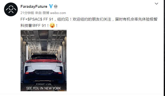 贾跃亭造车新进展!法拉第未来:FF91将在纽约与消费者见面,将开放试驾机会