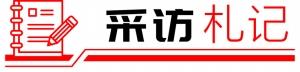 """李一峰的""""种草""""人生"""