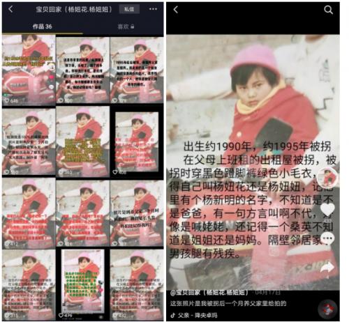 贵州女子被拐25年,抖音寻亲半个月找到家