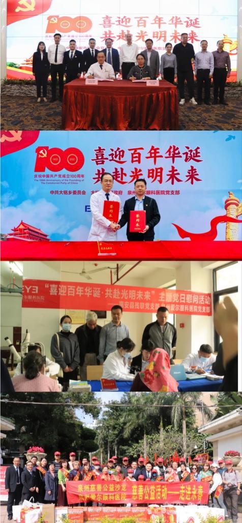 中国华侨公益基金会理事长乔卫一行到泉州爱尔眼科医院考察调研