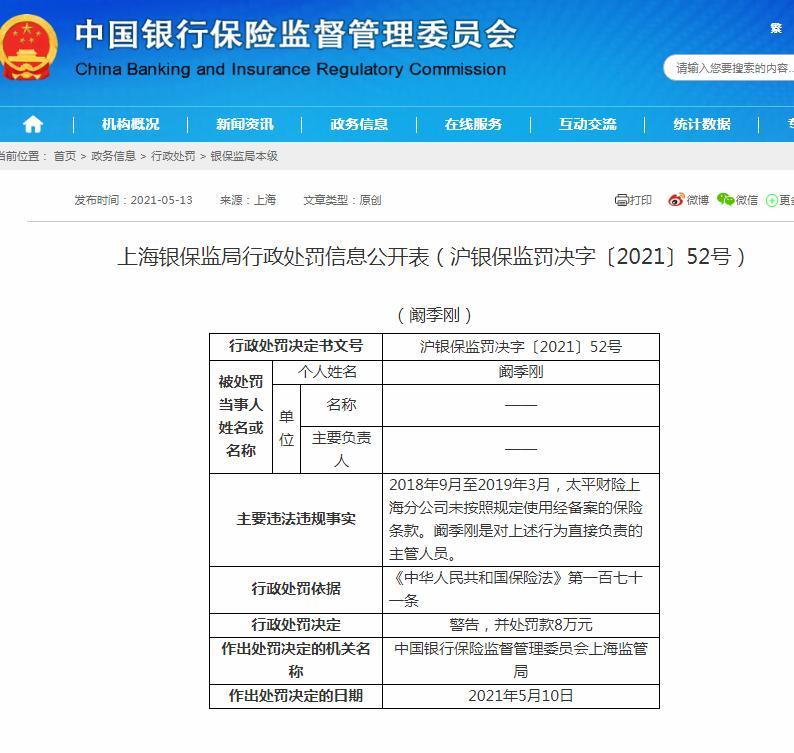 未按照�定使用��浒傅谋kU�l款 太平��U上海分公司被�P40�f