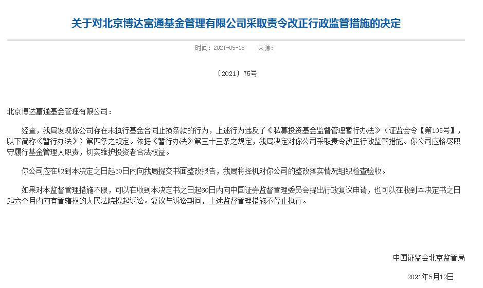 未执行基金合同止损条款 北京博达富通基金遭监管处罚
