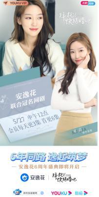 安逸花6周年携手冠名网剧《拜托,快结婚吧》持续打造品牌年轻化