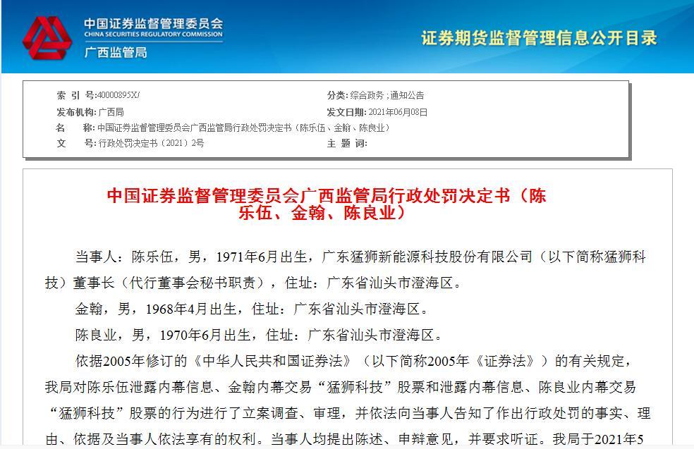 猛狮科技董事长微信泄密重组消息 两人内幕交易非法获利47万元