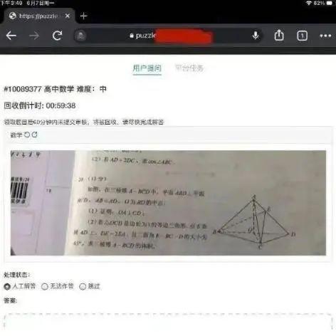高考作弊!考生用手机拍摄考题上传APP!高考考场为何还有信号?