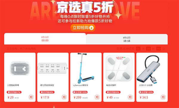 京东电脑数码狂欢盛典来了:满3999立减200、RTX 3060/3070显卡开抢