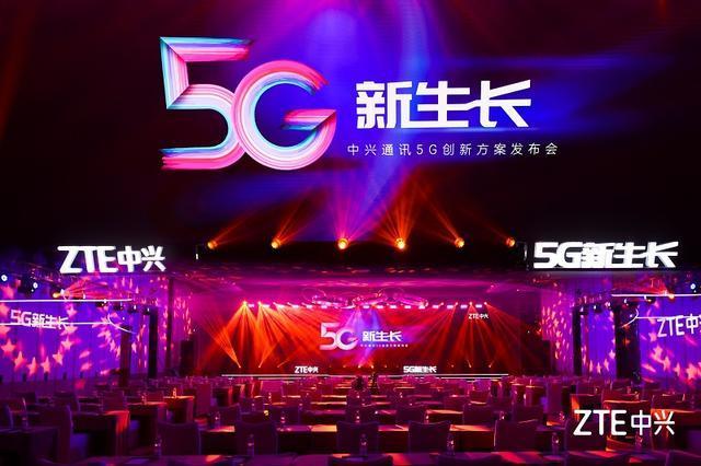 中兴通讯携三大运营商发布系列5G创新方案 券商力挺看好