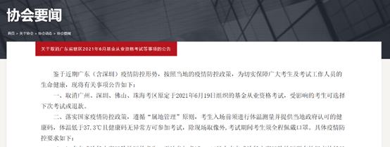 更多城市6月19日基金从业考试要求来了,核酸报告与疫苗一个不能少,广州、深圳等四地取消考试