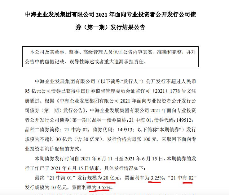 中海地产6月15日正式发行第一期公司债券