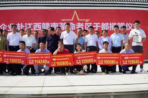 重回红军长征集结地 妙可蓝多于都捐赠彰显企业社会责任