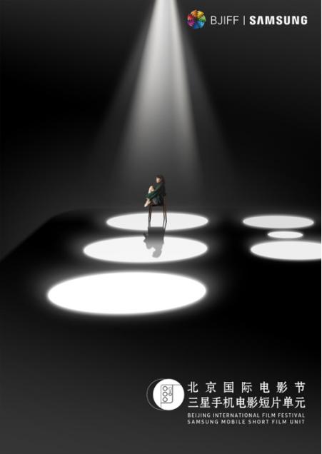 第十一届北京国际电影节联合三星S21,助力手机影像绽放精彩