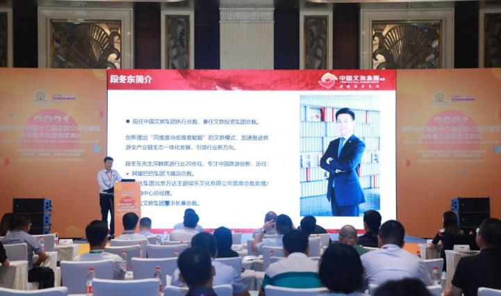中国文旅集团执行总裁、文旅投资集团总裁段冬东现场演讲