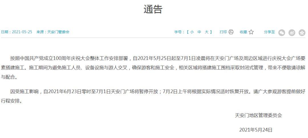 新闻多一度丨别白跑了!这个月北京这些景点和博物馆临时关闭