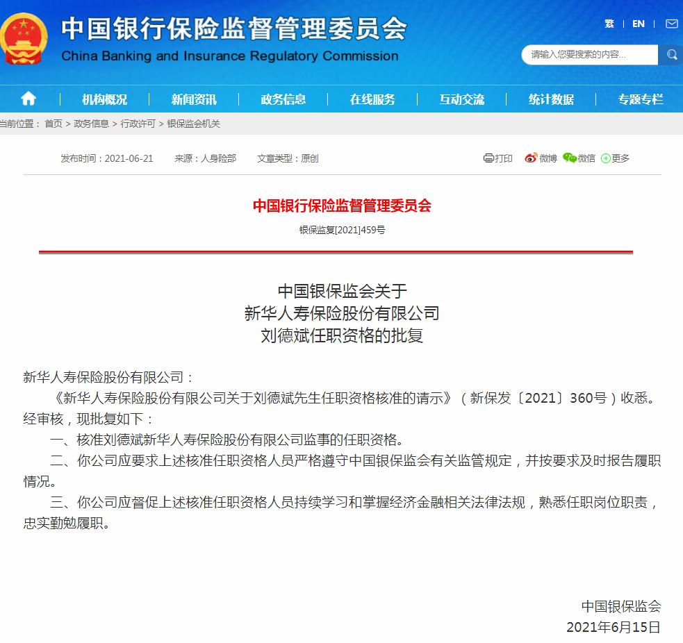 刘德斌、石泓玉获批任职新华保险监事