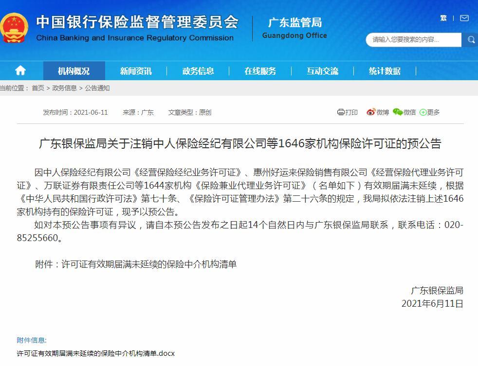 广东银保监局发布《关于注销中人保险经纪有限公司等1646家机构保险许可证的预公告》