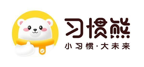 """一站式家庭教育平台习惯熊入围""""中国品牌创新发展工程"""""""