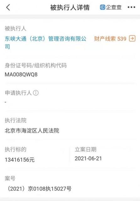 ofo关联公司涉合同纠纷被强制执行超1341万