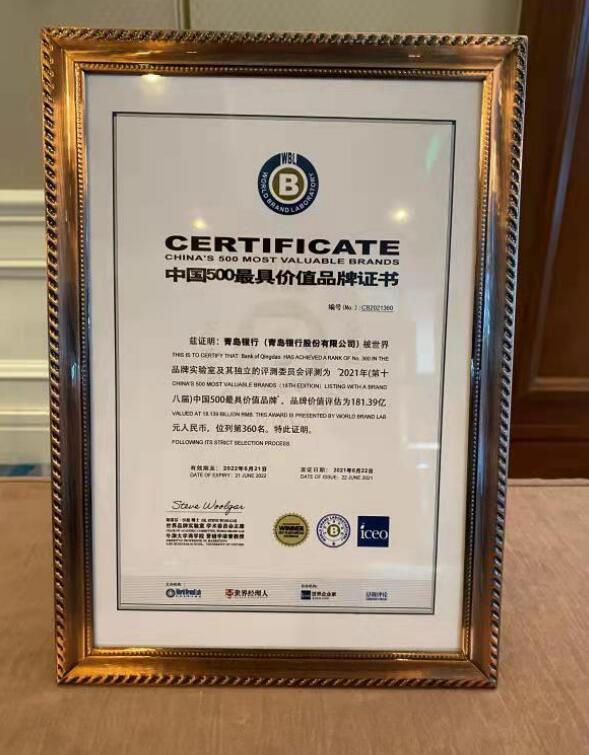 """品牌向善的力量 青岛银行五度入选""""中国500最具价值品牌""""榜"""