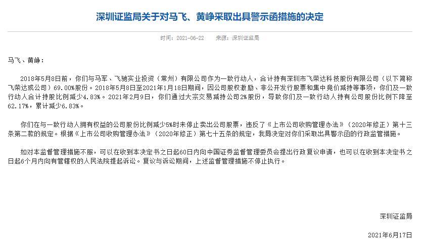 飞荣达实控人夫妇违规减持 收到深圳证监局警示函