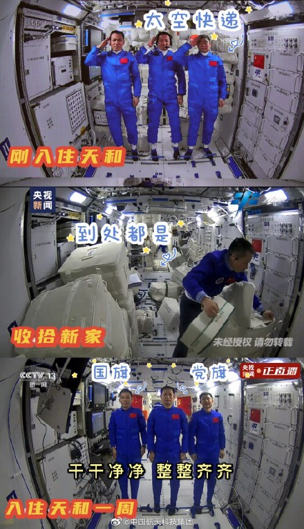 新闻多一度   入驻天宫第一周 航天员都忙了啥?