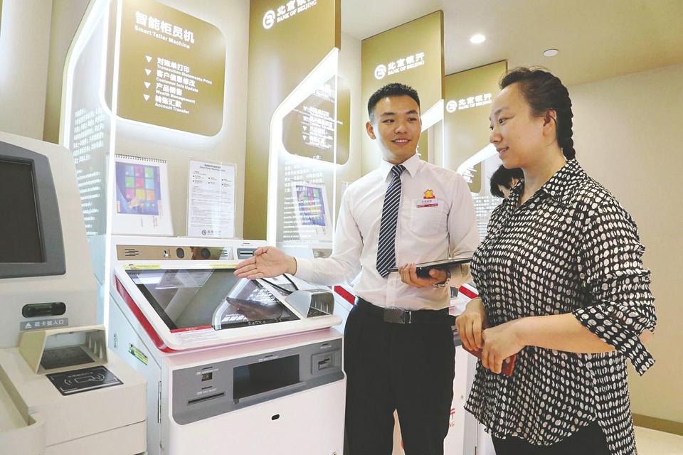 """创新""""公司治理""""模式 北京银行在高质量发展之路上稳步前进"""