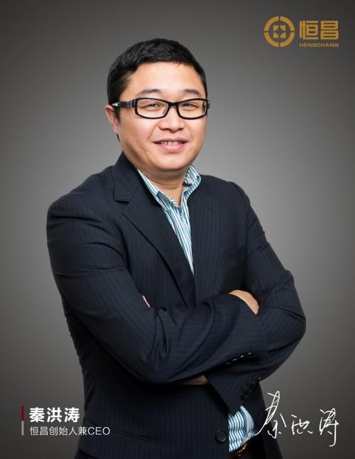 恒昌创始人兼CEO秦洪涛:坚持可持续发展核心理念 以责任与时代同行