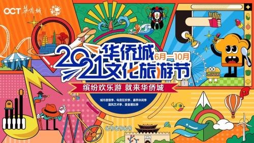 畅享西部欢乐 赋能美好生活 华侨城文化旅游节西部分会场燃情启幕!
