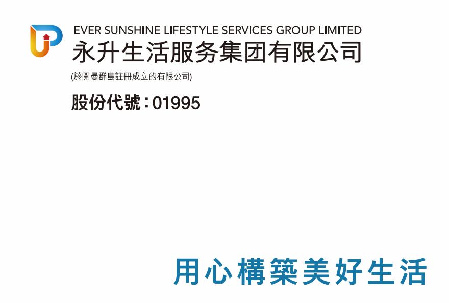永升生活服务(01995.HK)改名为旭辉永升服务