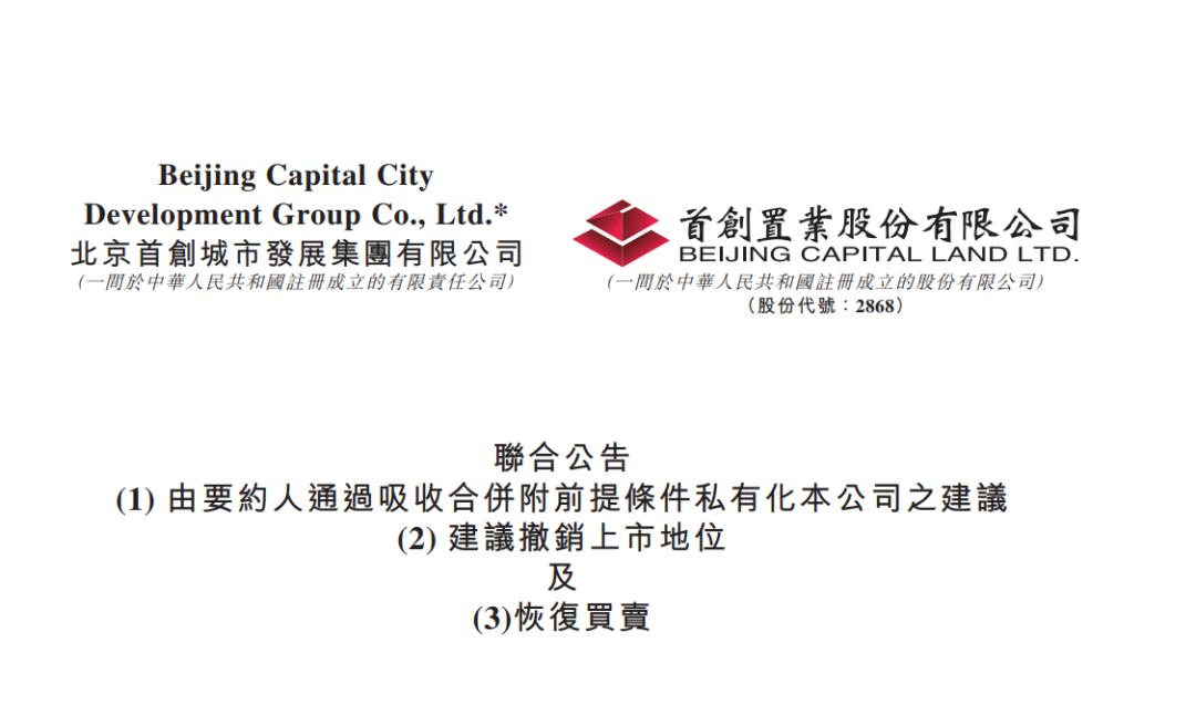 首创置业向港交所申请自愿撤销H股于港交所的上市地位