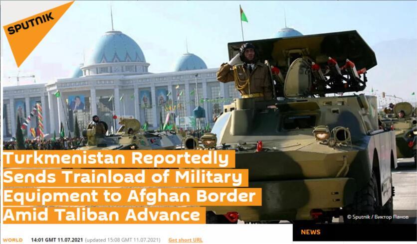 俄媒:几乎所有阿富汗邻国加强边境安全,土库曼斯坦新部署大批重装备