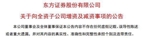 一增一减,东方证券同时调整两家子公司资本,称为落实监管规定