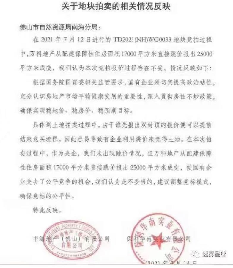 佛山自然资源局:万科拍地流程合法有效 对企业间江湖恩怨不予置评