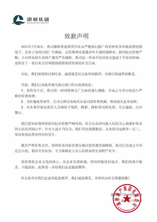 """宣称""""让风雨只是风景"""" 郑州康桥、永威置业两家地产商无耻到了新高度"""