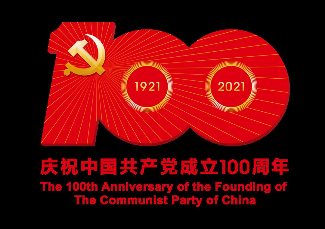济宁银行参观庆祝中国共产党成立100周年主题展览和档案文献巡展