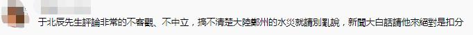 """台""""退将""""节目中造谣称大陆没有报道郑州水灾,被连线观众当场打脸"""