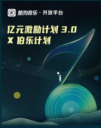 """酷狗5sing深挖数字音乐""""工业化""""链条 词曲交易服务更多音乐人"""