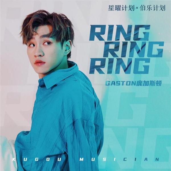 酷狗星曜伯乐计划助力《ring ring ring》再翻红 引发全明星翻唱